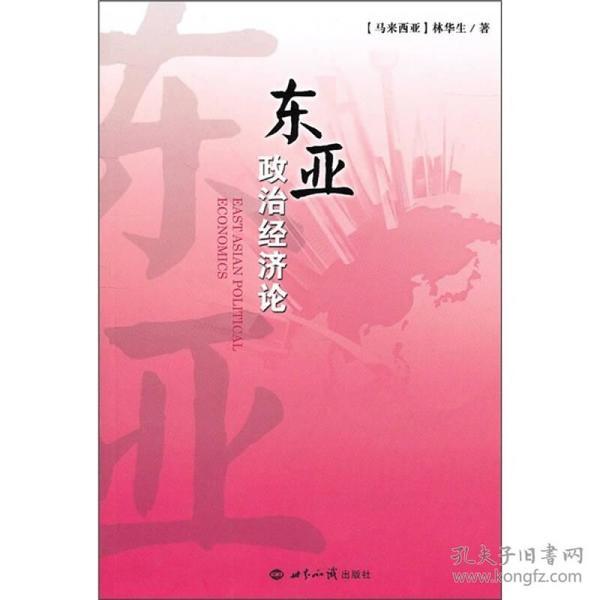 東亞政治經濟論