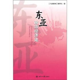 东亚政治经济论
