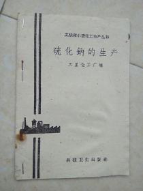 土法和小型化工生产丛书:《硫化钠的生产》