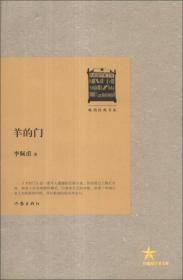 中国当代长篇小说:羊的门