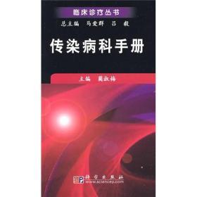 传染病科手册