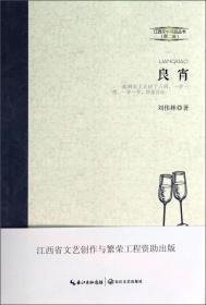 江西文学精品丛书(第2辑):良宵