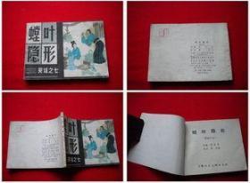 《螳叶隐形》笑话第七册。上海1984.11一版一印28万册,1237号