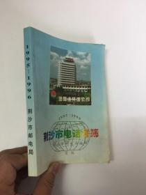 荆沙市电话号码簿&荆州文史
