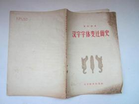 汉字字体变迁简史