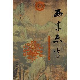 西来东去:中外古代佛教史论集