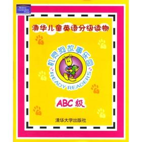 机灵狗故事乐园:清华儿童英语分级读物(ABC级)