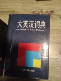 大英汉词典(精装32开本)