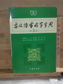 古汉语常用字字典 (第5版)