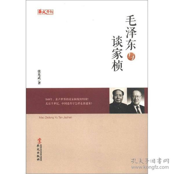 统战人物传记系列:毛泽东与谈家桢