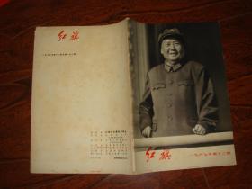 红旗(1967年第12期)毛主席论人民战争等内容【封面有毛主席黑白军装照片】