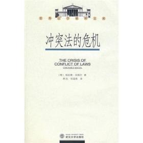 冲突法的危机武汉大学格哈德·克格尔9787307065512