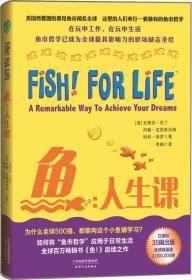 正版鱼人生课伦丁天津人民出版社9787201078809ai1