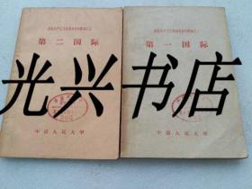 国际共产主义运动史资料汇编之3、5 第一国际、第二国际