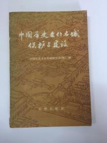中国历史文化名城保护与建设&荆州文史