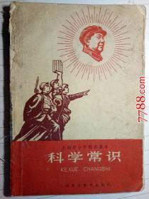 上海市小学暂用课本:  科学常识