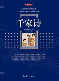 百部国学传世经典:千家诗(典藏版)