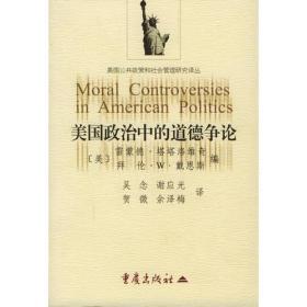 美国政治中的道德争论
