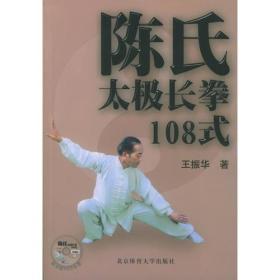 陈氏太极长拳108式(无光盘)
