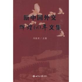 新中国外交辉煌60年文集