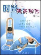 时尚健身瑜伽