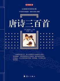 百部国学传世经典:唐诗三百首(典藏版)