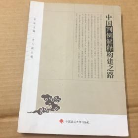 中国判例解释构建之路