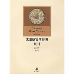 沈陽故宮博物院院刊(2008第五輯)