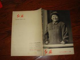 红旗(1967年第12期).毛主席论人民战争等内容【封面有毛主席黑白军装照片】