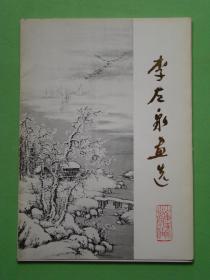 李左泉画选·1985年一版一印·16张全