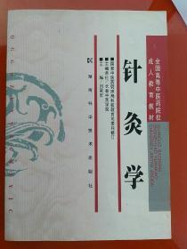 针灸学(成教)