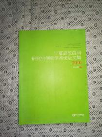 宁夏高校首届研究生创新学术论坛文集 2010