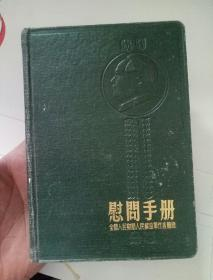 慰问手册【1954年,有毛主席彩像,朱德彩像。】 老笔记本  内页干净
