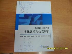 SolidWorks实体建模与仿真解析