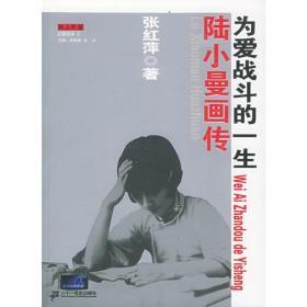 陆小曼画传:为爱战斗的一生