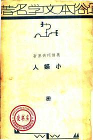 小妇人-1935年版-(复印本)-通俗本文学名著