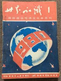 世界知识 半月刊 1980 (1–24全)