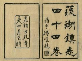 菱湖镇志 孙志熊 清光绪19年[1893] 国图藏本(复印本)