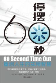 停摆60秒 美 格林 金宗墨 译 中国商业出版社 9787504491541