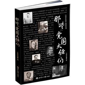 """同舟共进精华系列:那些""""党国大佬""""们"""