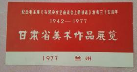 请柬:纪念毛主席在延安文艺座谈会上的讲话发表三十五周年甘肃省美术作品展览【 1977 兰州 】