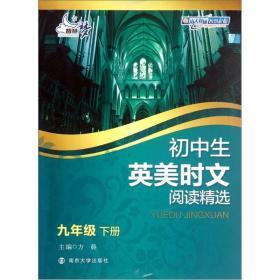 初中生英美时文阅读精选(九年级下册)