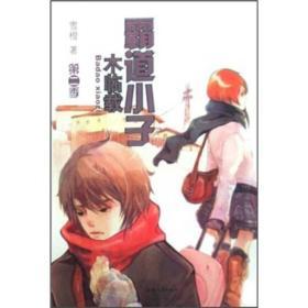 霸道小子木临载 第2季 雪橙 汕头大学出版社 9787811202175