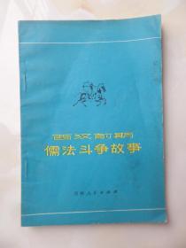 西汉前期儒法斗争故事