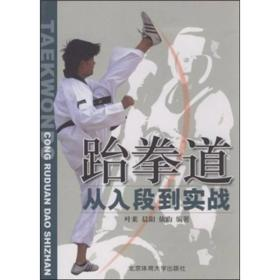 跆拳道 : 从入段到实践