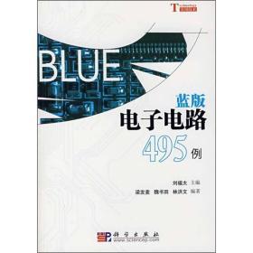 蓝版电子电路495例