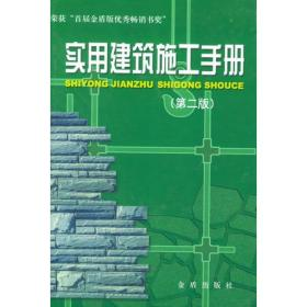 送书签ho-9787800228162-实用建筑施工手册