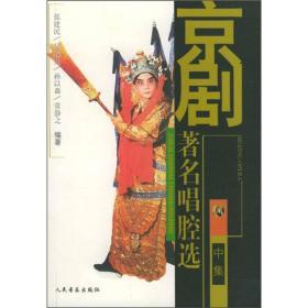 京剧著名唱腔选(中集)