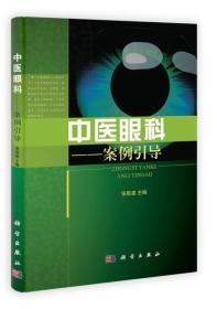 中医眼科 : 案例引导