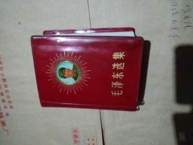 毛泽东选集 一卷本 封面带毛主席像(64开)